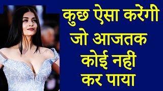 Video Aishwarya करने जा रही है कुछ ऐसा जो आजतक कोई नहीं कर पाया MP3, 3GP, MP4, WEBM, AVI, FLV Juli 2017
