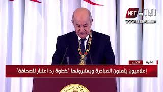 رئيس الجمهورية يعلن عن لقاءات مرتقبة مع ممثلي الاعلام الوطني