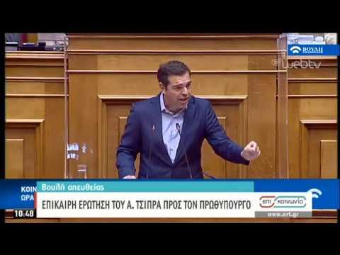 Επίκαιρη ερώτηση του Α. Τσίπρα προς τον Πρωθυπουργό | 12/06/20 | ΕΡΤ