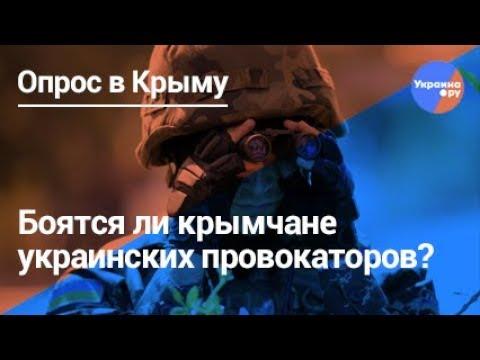 Боятся ли крымчане украинских провокаторов?