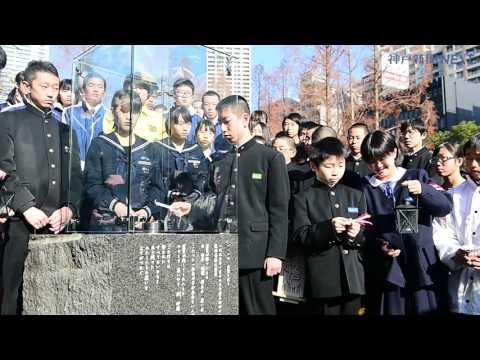 震災21年 神戸・希望の灯りで分灯式