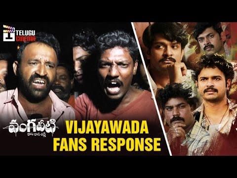 Vangaveeti VIJAYAWADA FANS PUBLIC RESPONSE   Ram Gopal Varna   Vangaveeti Movie   Telugu Cinema