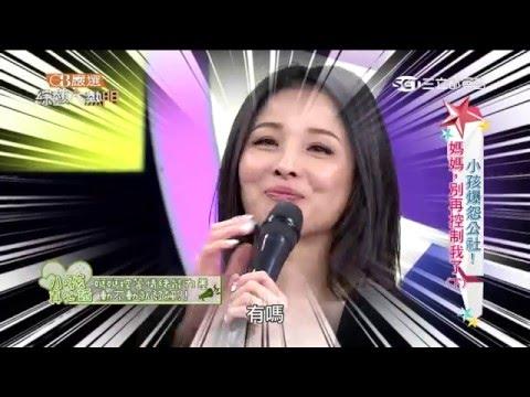 綜藝大熱門 20160321 小孩爆怨公社! 媽媽 別再控制我了! Part 2