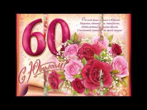 Поздравления с 60-летием дочери