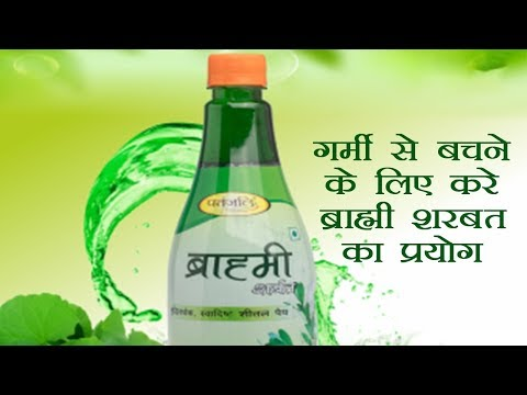 Use of Brahmi Sharat to prevent heat