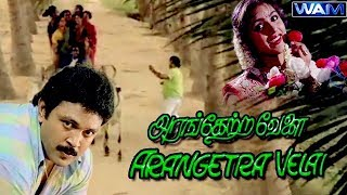 Arangetra Velai (Full Movie) - Watch Free Full Length Tamil Movie Online