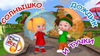 Солнышко, дождик и тучки. Мульт-песенка для малышей