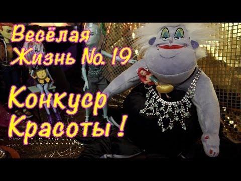 Барби игры playlaplay сериал весёлая жизнь