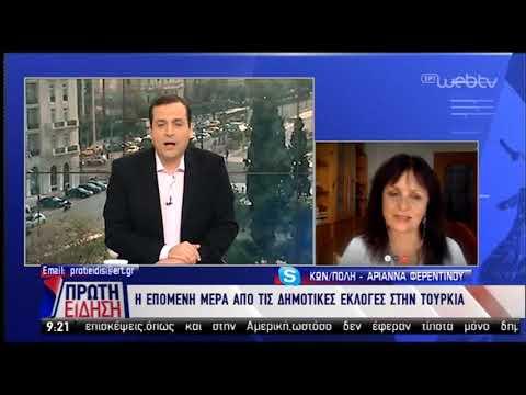 Συνεχίζεται το εκλογικό θρίλερ για τη δημαρχία της Κωνσταντινούπολης | 03/04/19 | ΕΡΤ