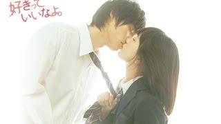 Say I love you [Sukitte Ii nayo] พูดว่ารักกับฉันสิ