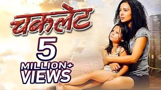 Video Chocolate | Nepali movie | Keshab Bhattarai | Poozana Pradhan  | Ayushman Ghimire MP3, 3GP, MP4, WEBM, AVI, FLV Juni 2019