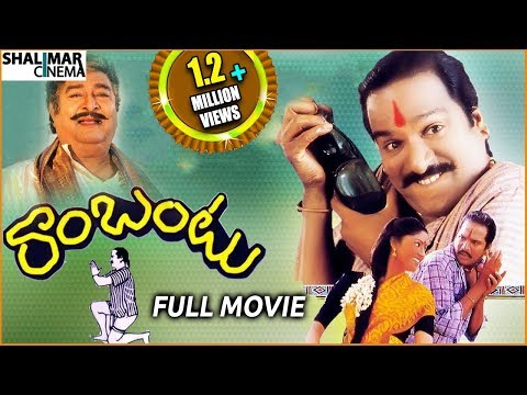 Video Rambantu Telugu Full Length Movie || Rajendraprasad, Easwari Rao download in MP3, 3GP, MP4, WEBM, AVI, FLV January 2017