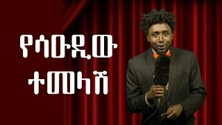 Ethiopian: ስደተኛው የሳውዲ ተመላሽ Ethiopian New comedy