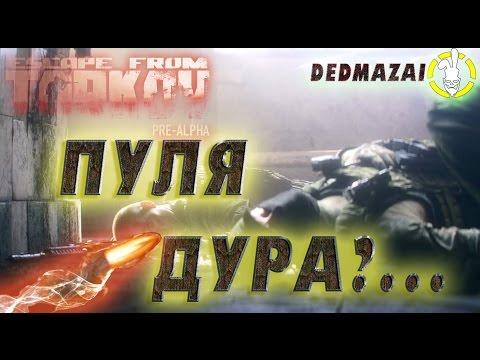 Escape from Tarkov - Не ну ты смотри....