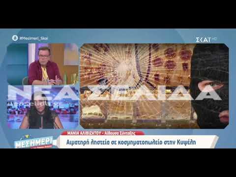 Video - Δυο αιματηρές ληστείες σε Νίκαια και Κυψέλη