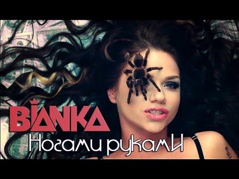 БЬЯНКА - Ногами Руками (видео)