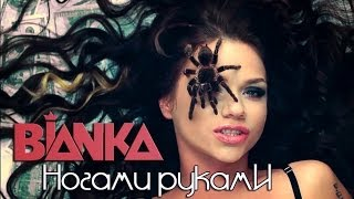 Бьянка ft. Серёга Крыша new videos