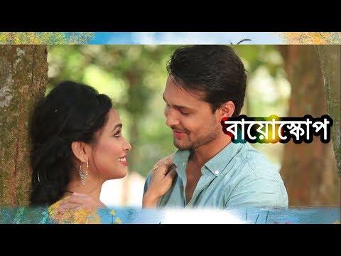 """বাংলা নাটক """"বায়োস্কোপ""""  ।।  Bangla Natok """"Bioscope"""""""