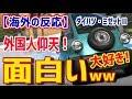 海外「日本の軽自動車大好き!」「この日本の軽トラが独特で面白いwww」ダイハツ・ミゼットIIを見た外国人の反応が面白い!【海外の反応】