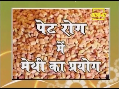 Use Fenugreek for stomach disease