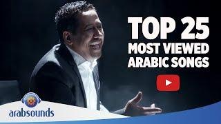 Video Top 25 most viewed Arabic songs on YouTube of all time  | أكثر 25 أغاني عربية مشاهدة على يوتيوب MP3, 3GP, MP4, WEBM, AVI, FLV Maret 2018