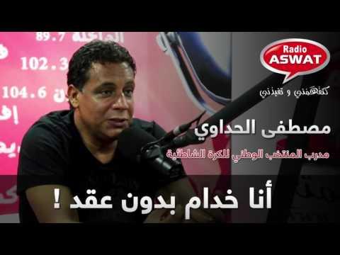 مصطفى الحداوي : أنا خدام بدون عقد !!