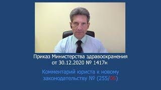 Приказ Минздрава России № 1417н от 30 декабря 2020 года