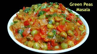 Green Peas Masala Curry - Side Dish for Chapati and Puri  Matar masala recipe