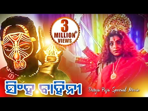 Video Singha Bahini - ODIA FULL FILM | Mihir, Jyoti, Anusree & Raimohan | Sidharth TV download in MP3, 3GP, MP4, WEBM, AVI, FLV January 2017