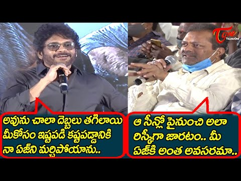 Akkineni Nagarjuna Superb Reaction to Audiens at WILD DOG Success Celebrations | TeluguOne Cinema