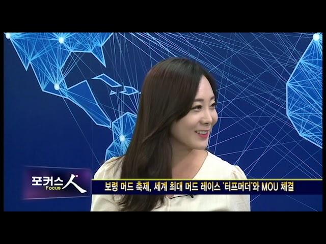 KBTV 뉴스9 포커스인 : 보령 머드 축제 : 1부