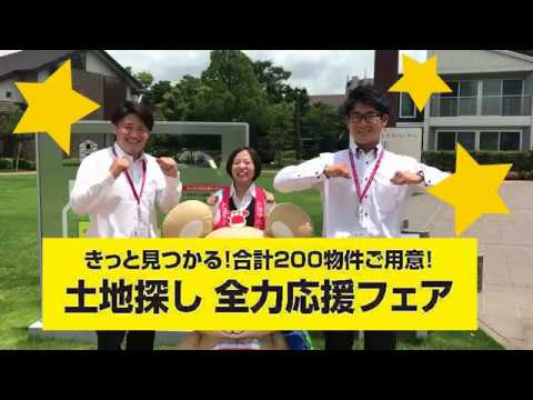 7月7日(土)~22日(日) 大府刈谷土地探しフェア