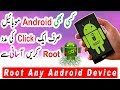 The Easy Way Root Any Android Device Very Easily | How To ROOT Any Android Device Without A Computer