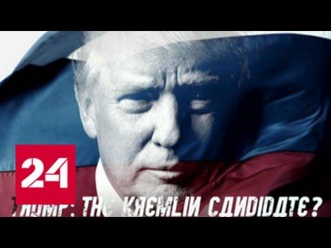 Трамп - кремлевский кандидат: ВВС пытается скомпрометировать нового президента США