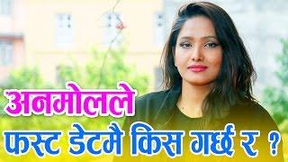Video Ok Masti Talk with Indira Joshi || 'अनमोलले फस्ट डेटमै किस गर्छ र ?' - इन्दिरा जोशी MP3, 3GP, MP4, WEBM, AVI, FLV Desember 2018