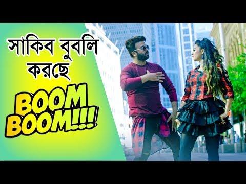 Download Shakib Khan-Bubli || Boom Boom || Superhero HD Mp4 3GP Video and MP3