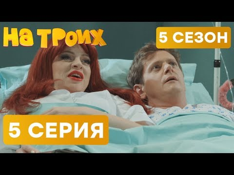 На троих - 5 СЕЗОН - 5 серия | ЮМОР IСТV - DomaVideo.Ru