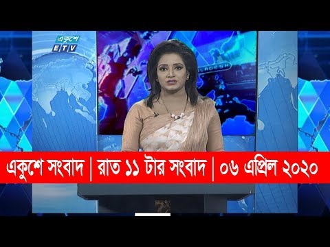 11 Pm News || রাত ১১ টার সংবাদ || 06 April 2020 || ETV News