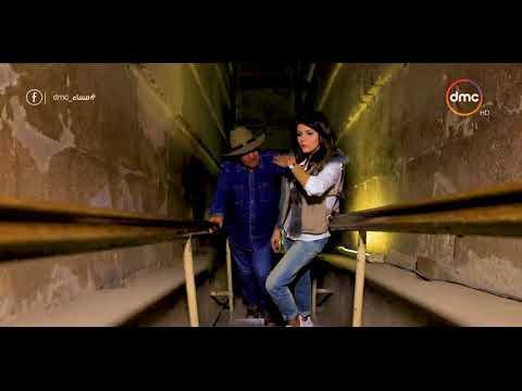 رحلة إلى باطن الهرم: زاهي حواس يكشف لإيمان الحصري أسرار هرم خوفو
