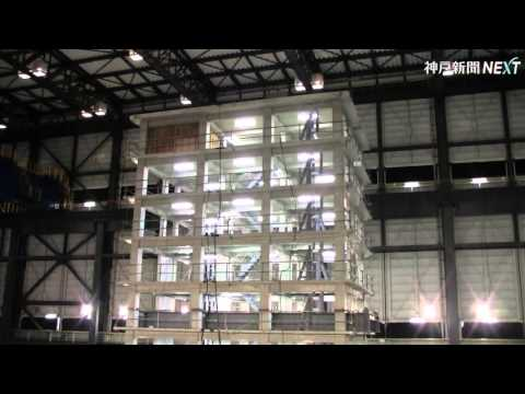 10階建ての震動破壊実験