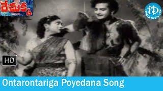 Rechukka Movie Songs - Ontarontariga Poyedana Song - NTR - Anjali Devi - Devika - Ashwathama Songs