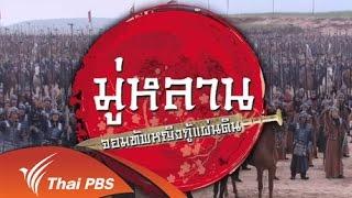 เร็วๆ นี้ที่ Thai PBS - เร็วๆนี้ที่ Thai PBS 16 - 22 ก.ค. 58