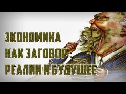 Дмитрий Перетолчин. Вадим Ловчиков. Анализ капитализма. Часть II (видео)