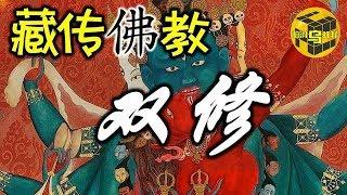 Download Video 密宗的双修 西藏喇嘛教禁秘话题 藏传佛教那些你不知道的事 [脑洞乌托邦 | Mystery Stories TV] MP3 3GP MP4