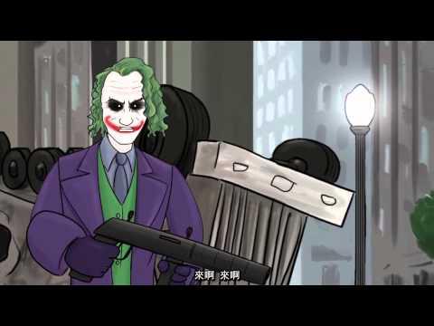黑暗騎士這樣演才對,因為我是蝙蝠俠!