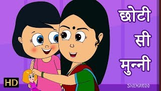 Chotti Si Munni  (छोटी सी मुन्नी) & More Nursery Songs | Hindi Rhymes  | Shemaroo Kids Hindi