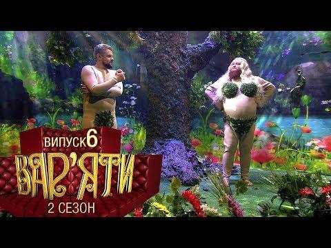 Вар'яти (Варьяты) - Сезон 2. Випуск 6 - 06.12.2017