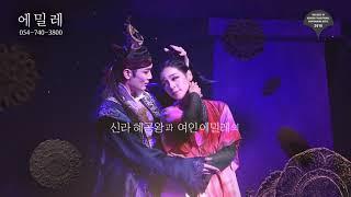 2018 정동극장 경주브랜드공연<br><에밀레> 홍보 영상  영상 썸네일