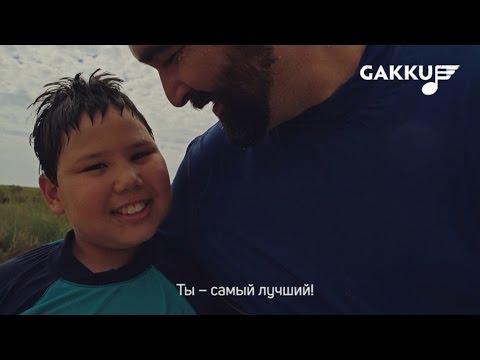 Moldanazar - Мейірімді бол (клип)