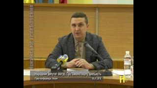 Звітує народний депутат О.Кодола